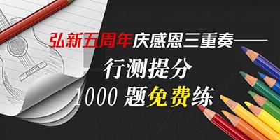 弘新五周年庆感恩三重奏——行测提分1000题免费练
