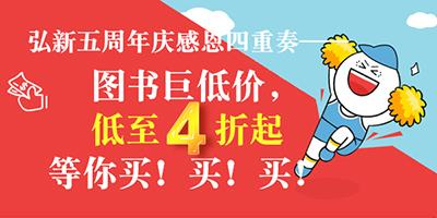 弘新五周年庆感恩四重奏——图书低至5折,等你买!买!买!