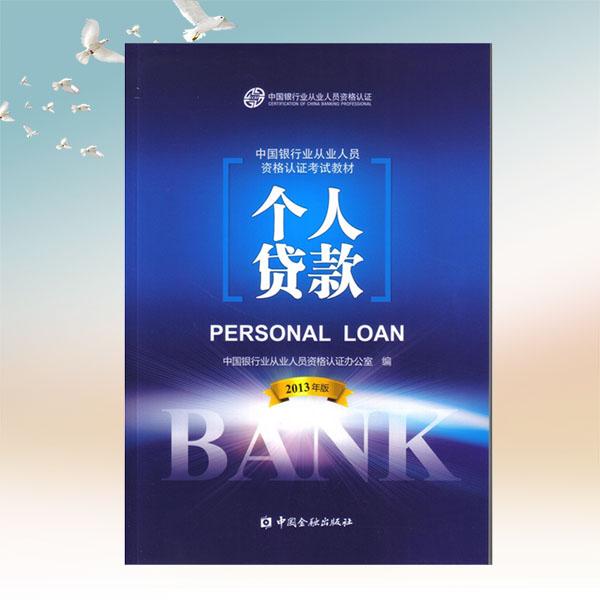 2016银行从业人员资格考试教材--个人贷款最新版