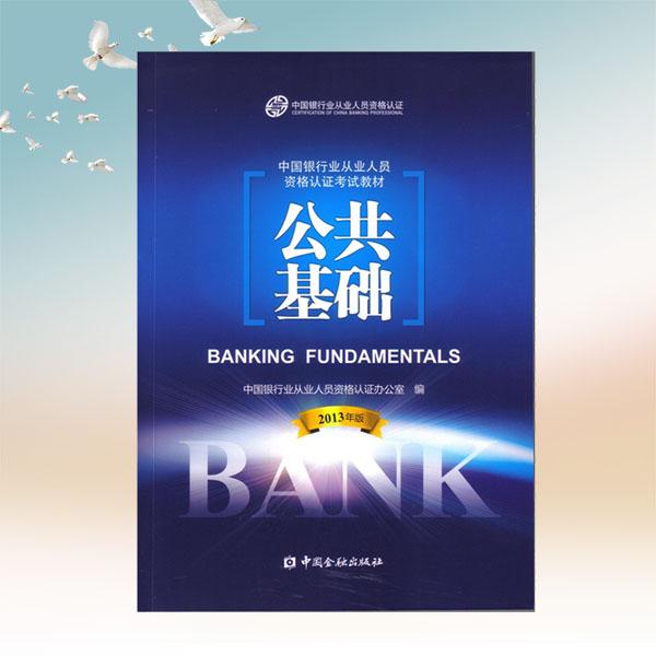 2016银行从业人员资格考试教材--公共基础最新版