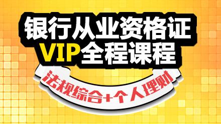 银行从业资格证VIP全程课程[法规综合+个人理财]