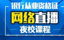 【高清】银行从业资格证网络直播夜校课程