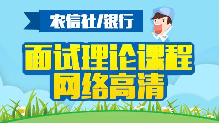 2016农信社招聘面试精品课程