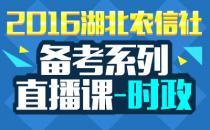 2016湖北农信社备考系列直播课——时政