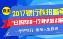"""2017银行秋招备考""""日练周讲-行测试题讲解""""直播课"""
