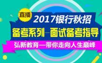 2017银行秋招备考系列-面试备考指导