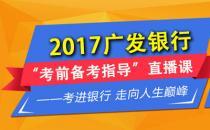 """2017广发银行""""考前备考指导"""""""