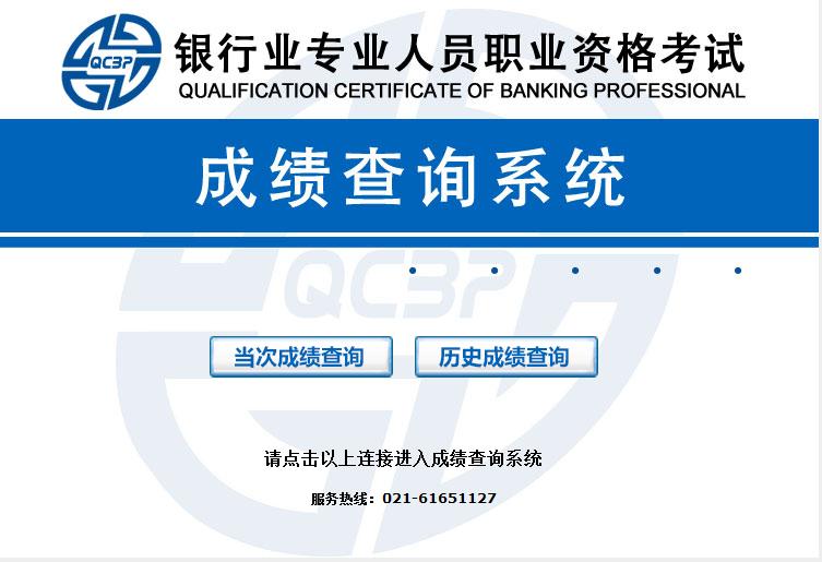 2016下半年银行初级职业资格考试成绩查询入口