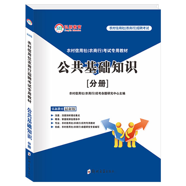 【2017最新版】农信社(农商行)考试专用教材—公共基础知识