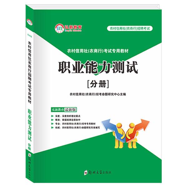 【2017最新版】农信社(农商行)考试专用教材—职业能力测试