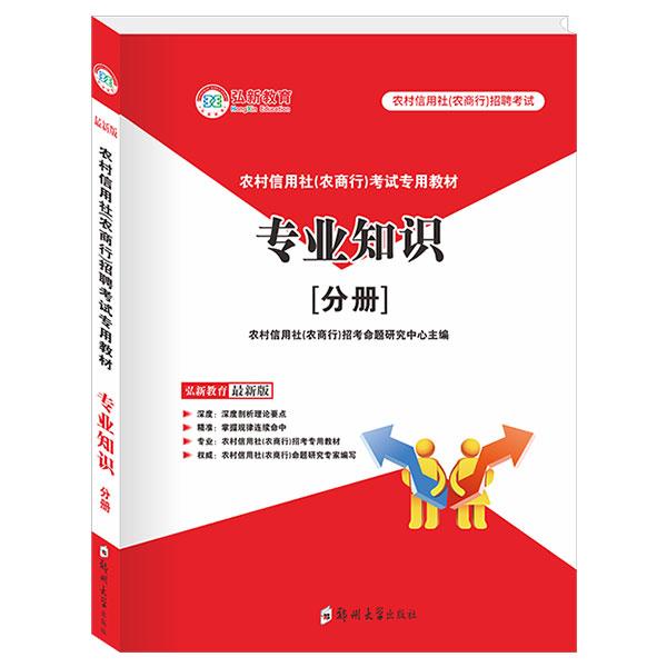 【2017最新版】农信社(农商行)考试专用教材—专业知识