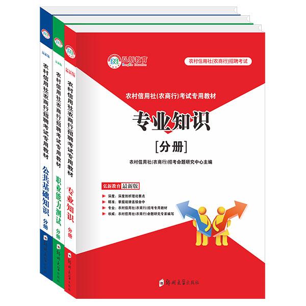 【2017最新版】农信社考试专用全套教材