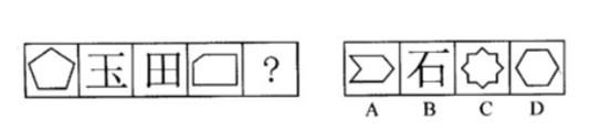 银行招聘考试行测——图形推理题3