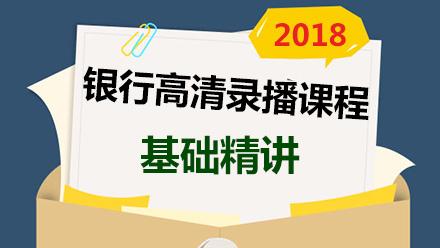 2018银行招聘考试基础精讲课程