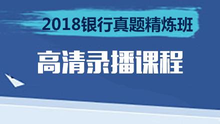 2018银行招聘考试真题精练课程