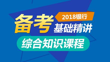 2018银行基础精讲之综合知识课程