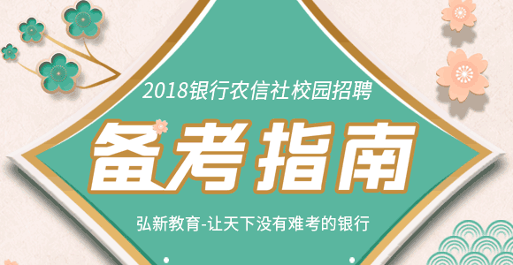 2018银行/农信社招聘备考指南
