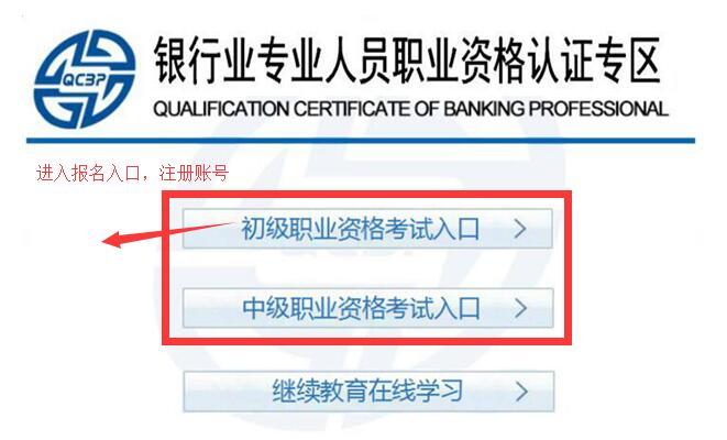 银行从业资格考试在线报名,如何注册账号?