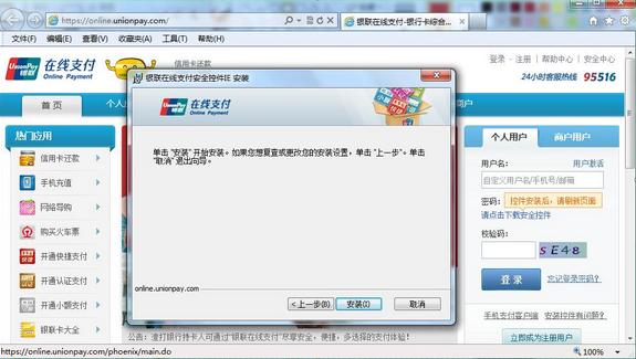 银行从业资格考试在线支付IE浏览器控件安装流程