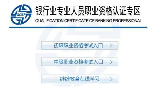 2018上半年银行业专业人员资格考试报名入口已开通