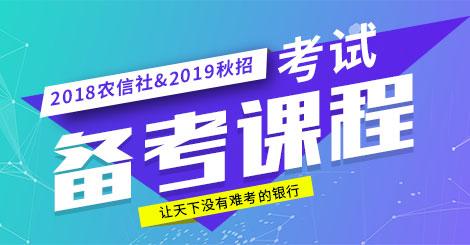 2018河南农信社备考六月最新课程
