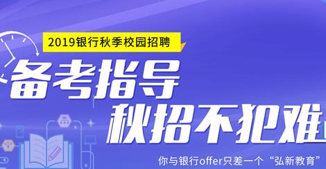 2019银行秋招备考指导南