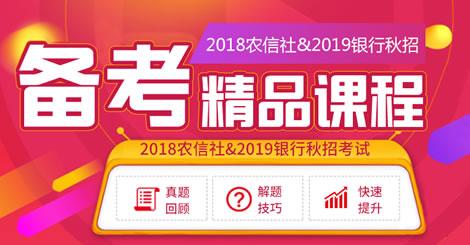 2018银行/农信社备考课程