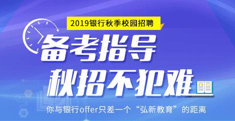 2019银行秋招备考指导(公告汇总)南