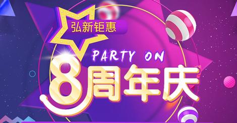 弘新教育8周年庆典钜惠南