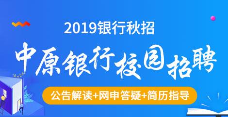 2019中原银行校园招聘1500人南