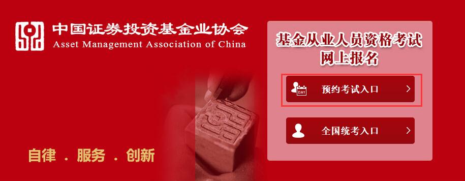西安2019年3月基金从业预约式考试报名1月28日开始