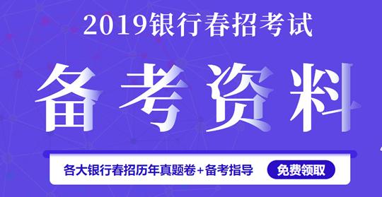 2019银行春招备考指导