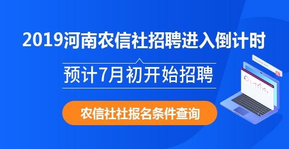 2019河南农信社招聘倒计时南