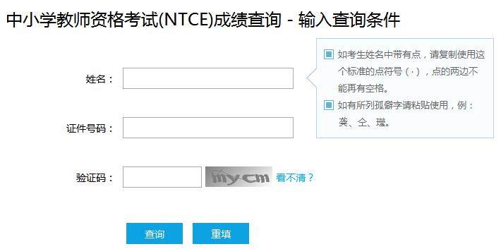 2019上半年河南教师资格证面试成绩查询入口-中小学教师资格考试网