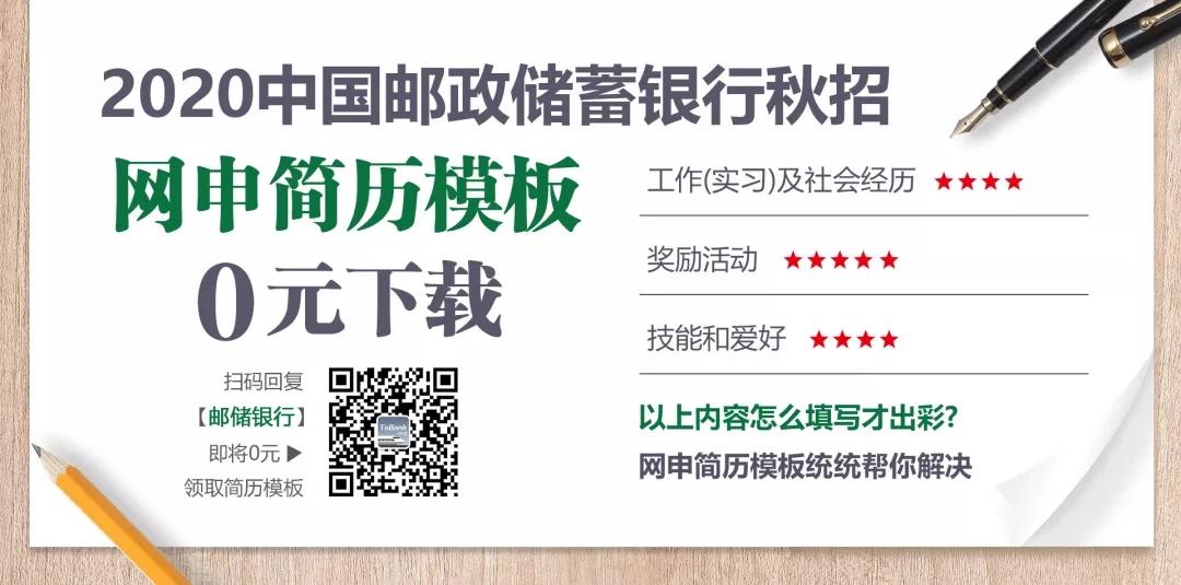 广西建行柜员待遇_2020【中国邮政储蓄银行】校园招聘公告 - 招考公告 - 弘新教育官网